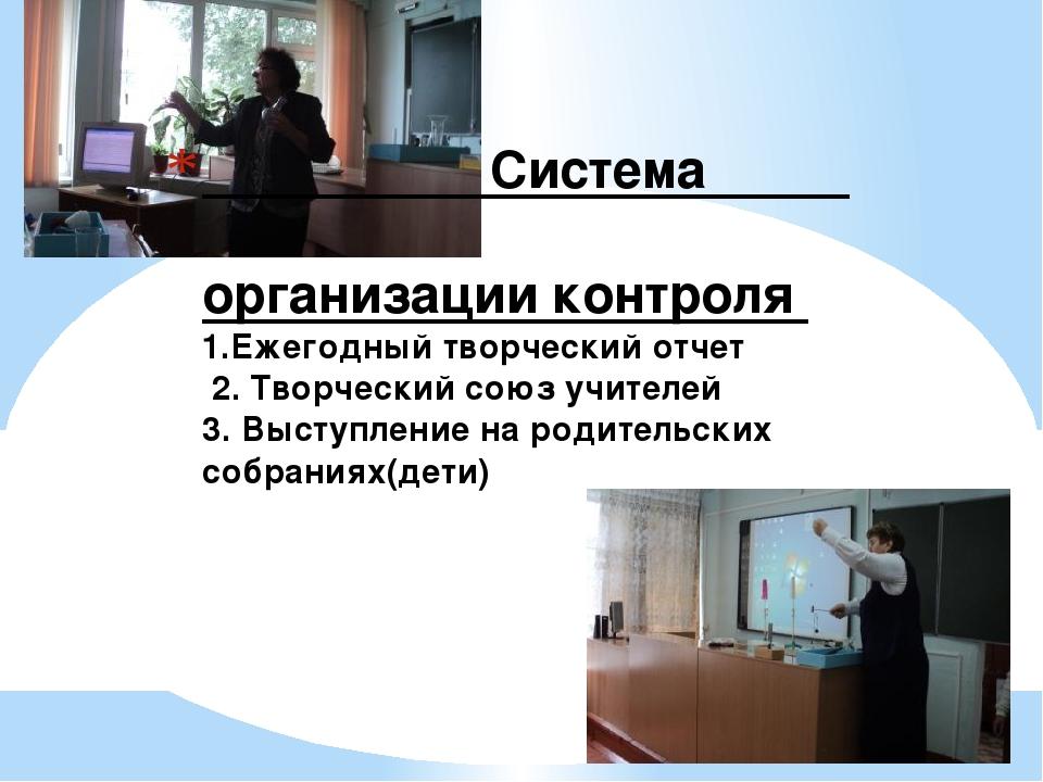 Система организации контроля 1.Ежегодный творческий отчет 2. Творческий союз...