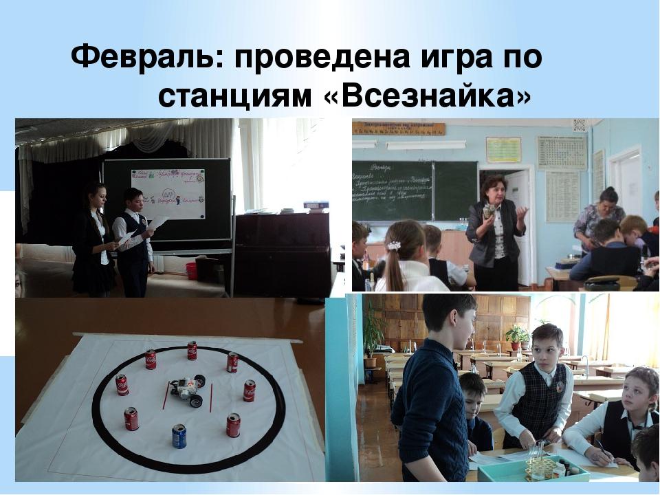 Февраль: проведена игра по станциям «Всезнайка»