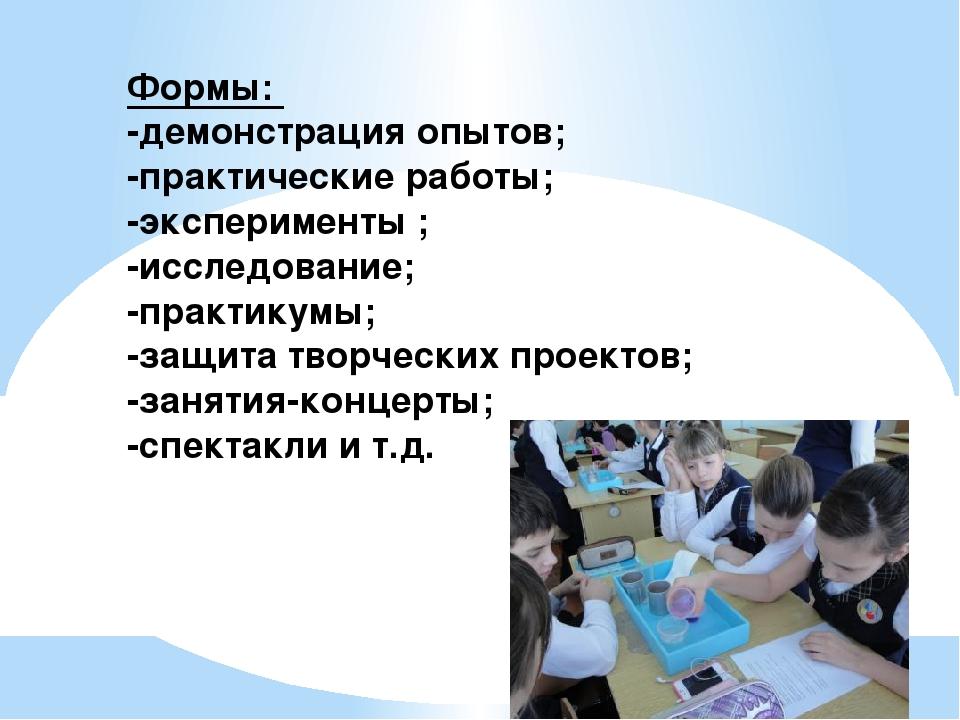 Формы: -демонстрация опытов; -практические работы; -эксперименты ; -исследова...