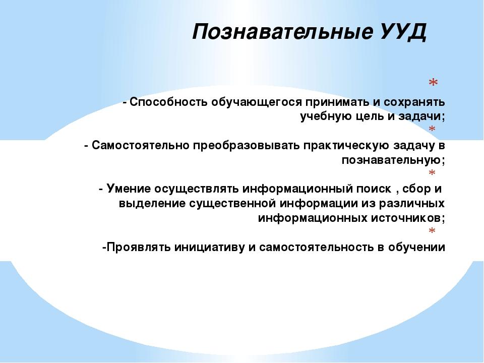 - Способность обучающегося принимать и сохранять учебную цель и задачи; - Са...