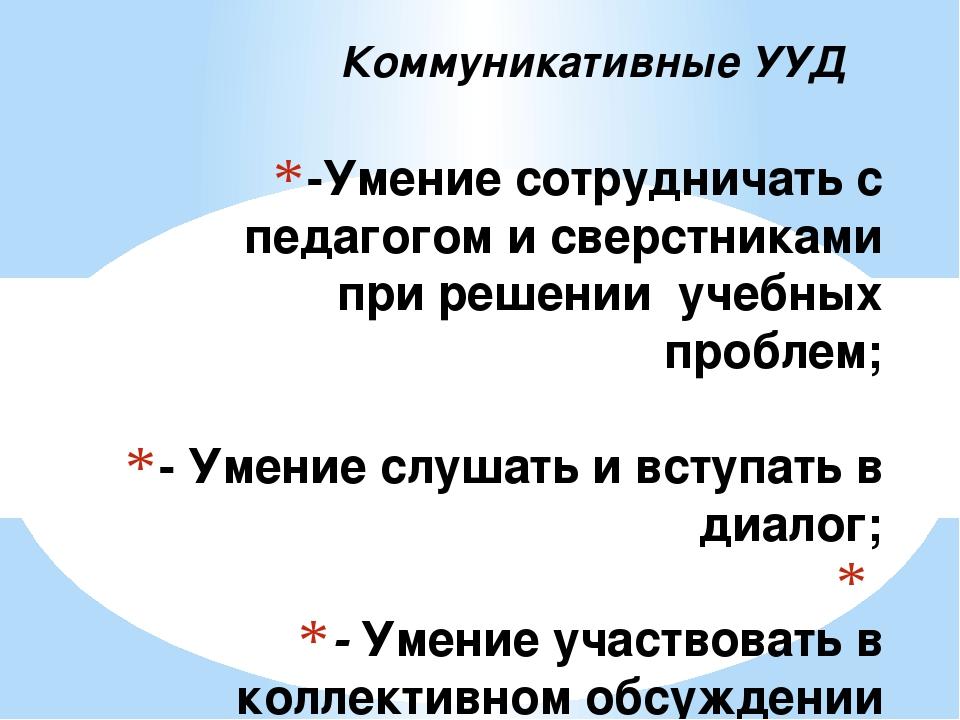 -Умение сотрудничать с педагогом и сверстниками при решении учебных проблем;...
