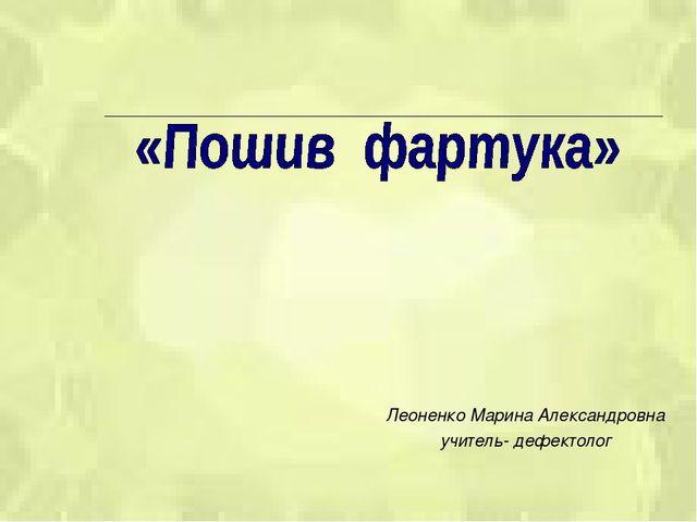 Леоненко Марина Александровна учитель- дефектолог