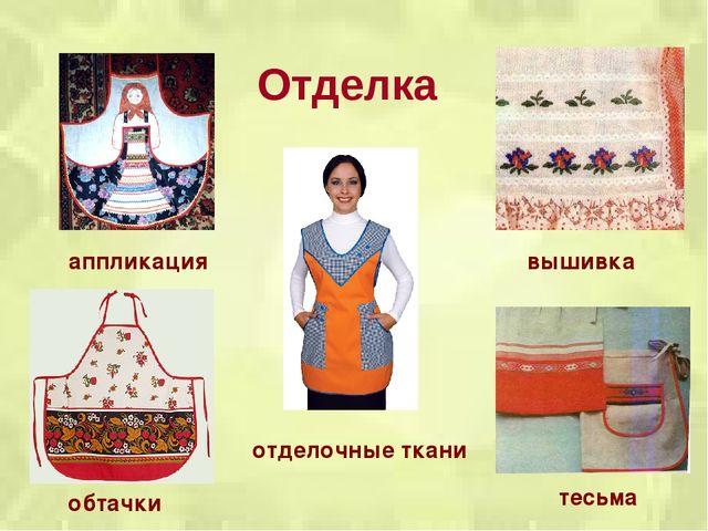 Отделка аппликация отделочные ткани вышивка тесьма обтачки