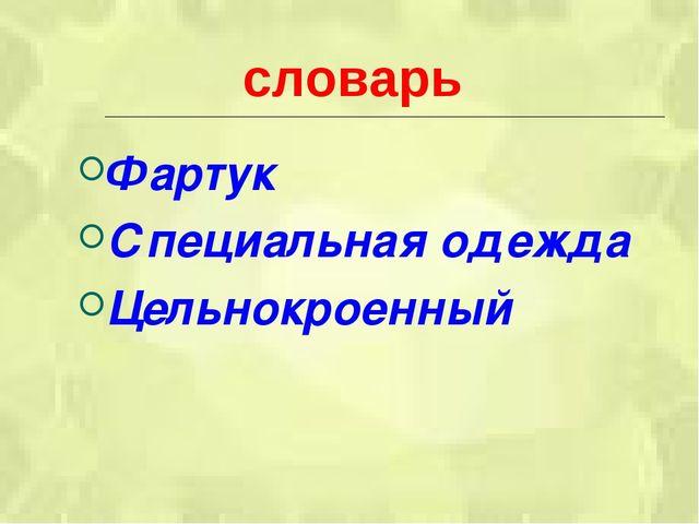 словарь Фартук Специальная одежда Цельнокроенный