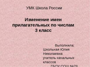 Изменение имен прилагательных по числам 3 класс УМК Школа России Выполнила: Ш