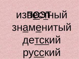 поэт известный знаменитый детский русский