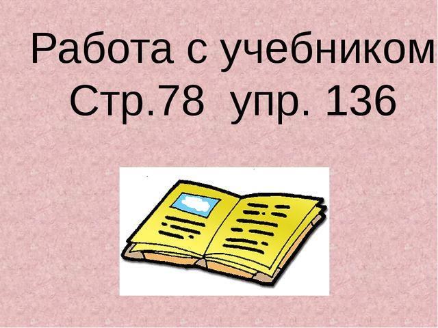 Работа с учебником Стр.78 упр. 136