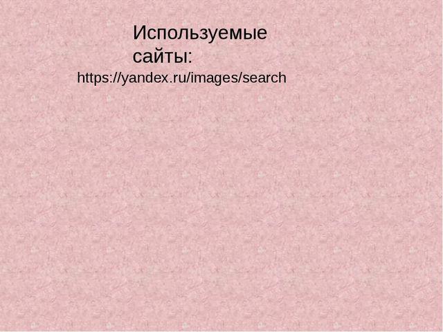 Используемые сайты: https://yandex.ru/images/search