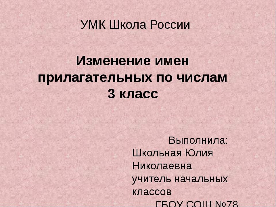 Изменение имен прилагательных по числам 3 класс УМК Школа России Выполнила: Ш...
