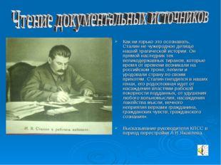 Как ни горько это осознавать, Сталин не чужеродное детище нашей трагической и