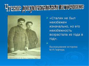«Сталин не был неизбежен изначально, но его неизбежность возрастала из года в