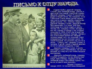 «Здравствуйте, дорогой товарищ Сталин, наш любимый вождь, учитель и друг все