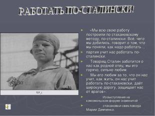 «Мы всю свою работу построили по стахановскому методу, по-сталински. Всё, че