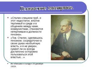 «Сталин слишком груб, и этот недостаток, вполне терпимый в среде и в общениях