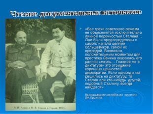 «Все грехи советского режима не объясняются исключительно личной порочностью