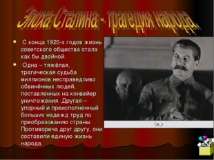 С конца 1920-х годов жизнь советского общества стала как бы двойной. Одна –