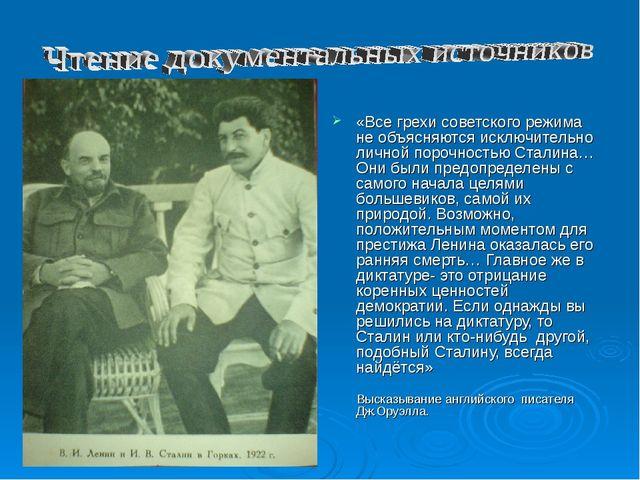 «Все грехи советского режима не объясняются исключительно личной порочностью...