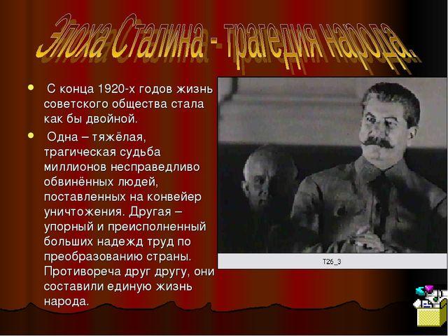 С конца 1920-х годов жизнь советского общества стала как бы двойной. Одна –...