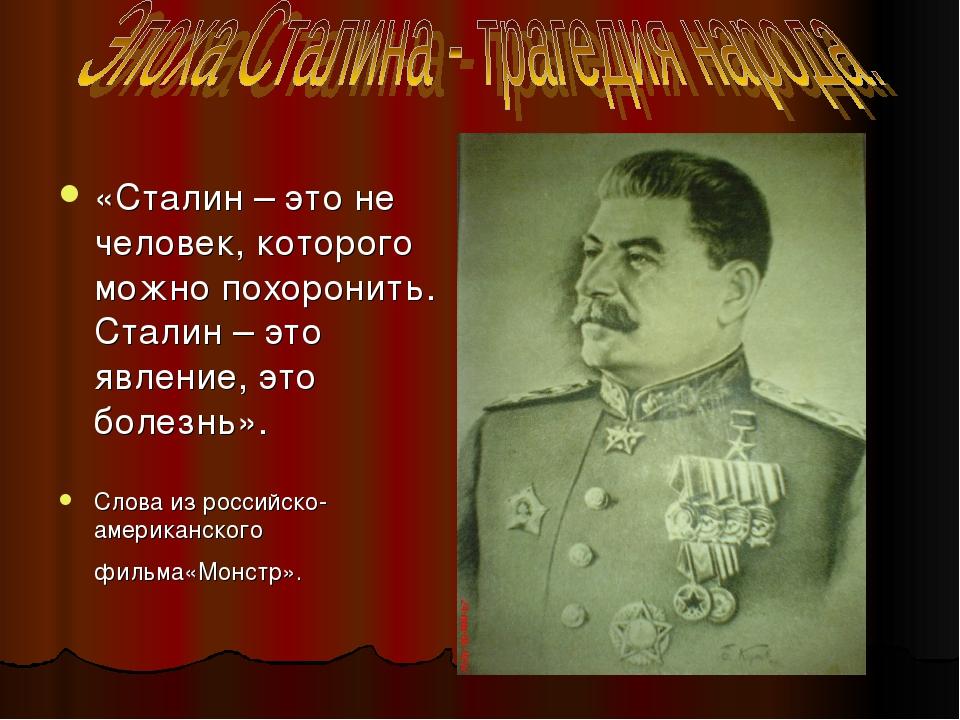 «Сталин – это не человек, которого можно похоронить. Сталин – это явление, эт...