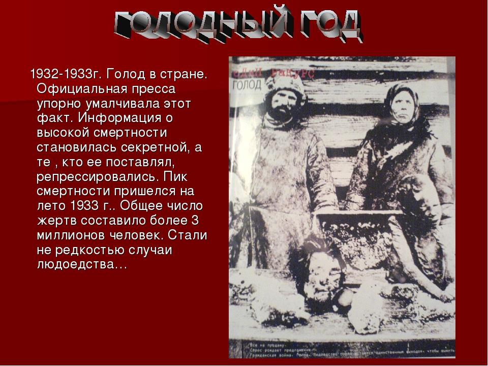 1932-1933г. Голод в стране. Официальная пресса упорно умалчивала этот факт....
