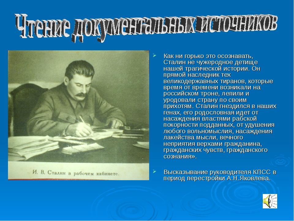 Как ни горько это осознавать, Сталин не чужеродное детище нашей трагической и...
