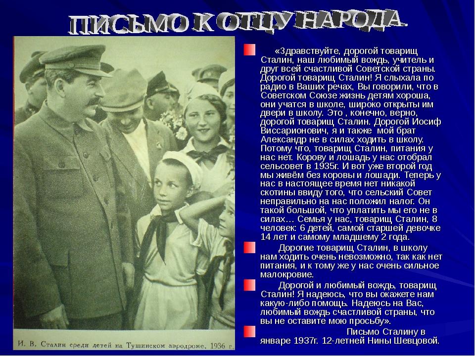 «Здравствуйте, дорогой товарищ Сталин, наш любимый вождь, учитель и друг все...