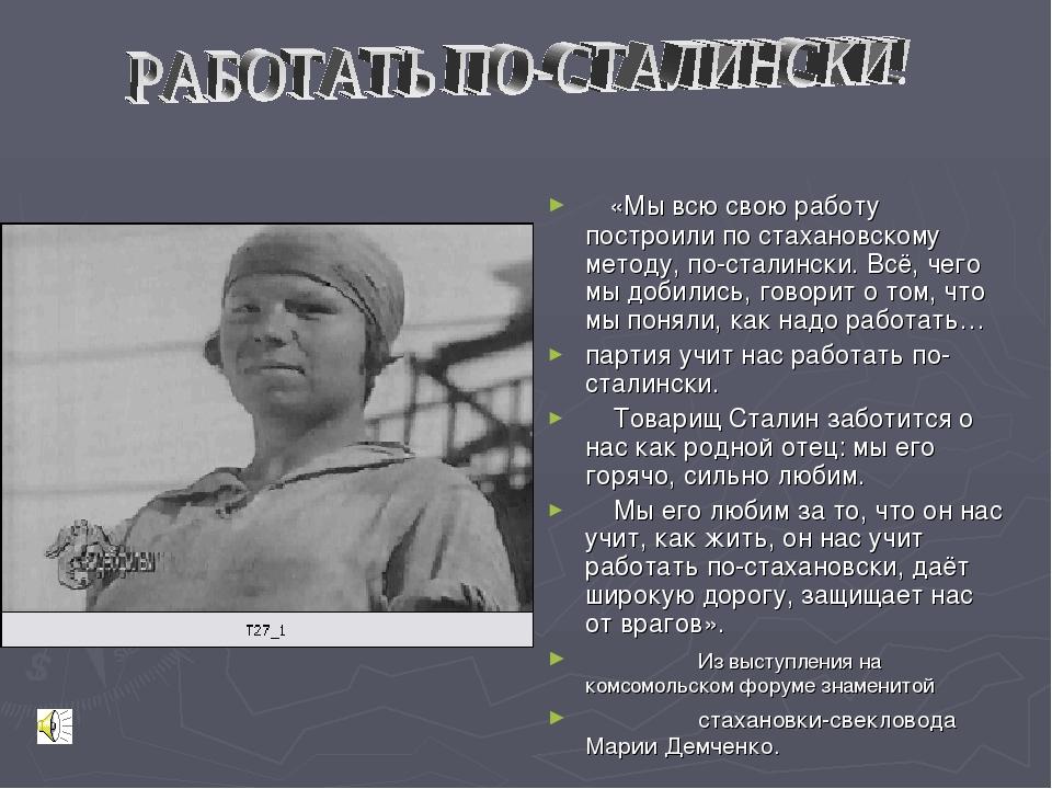 «Мы всю свою работу построили по стахановскому методу, по-сталински. Всё, че...