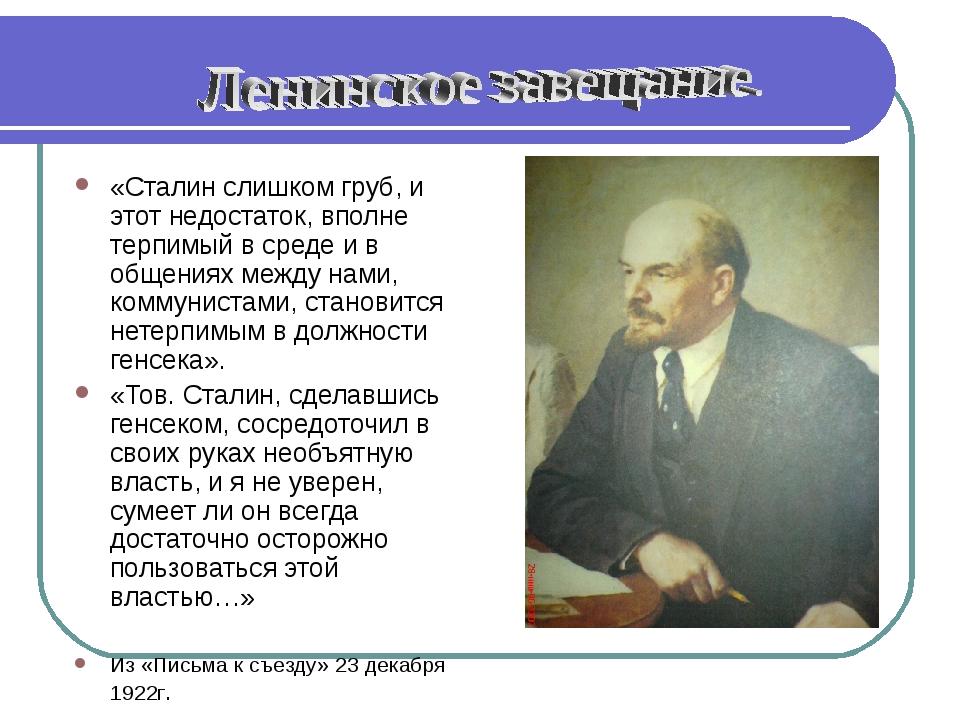 «Сталин слишком груб, и этот недостаток, вполне терпимый в среде и в общениях...