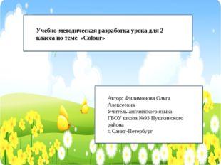 Автор: Филимонова Ольга Алексеевна Учитель английского языка ГБОУ школа №93