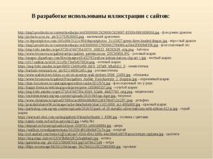 В разработке использованы иллюстрации с сайтов: http://img3.proshkolu.ru/cont