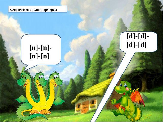 [d]-[d]-[d]-[d] [ [n]-[n]-[n]-[n] 11 Фонетическая зарядка