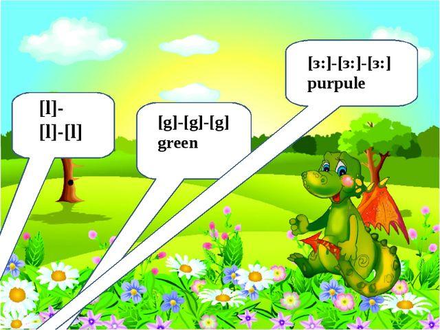 [l]-[l]-[l] [з:]-[з:]-[з:] purpule [g]-[g]-[g] green