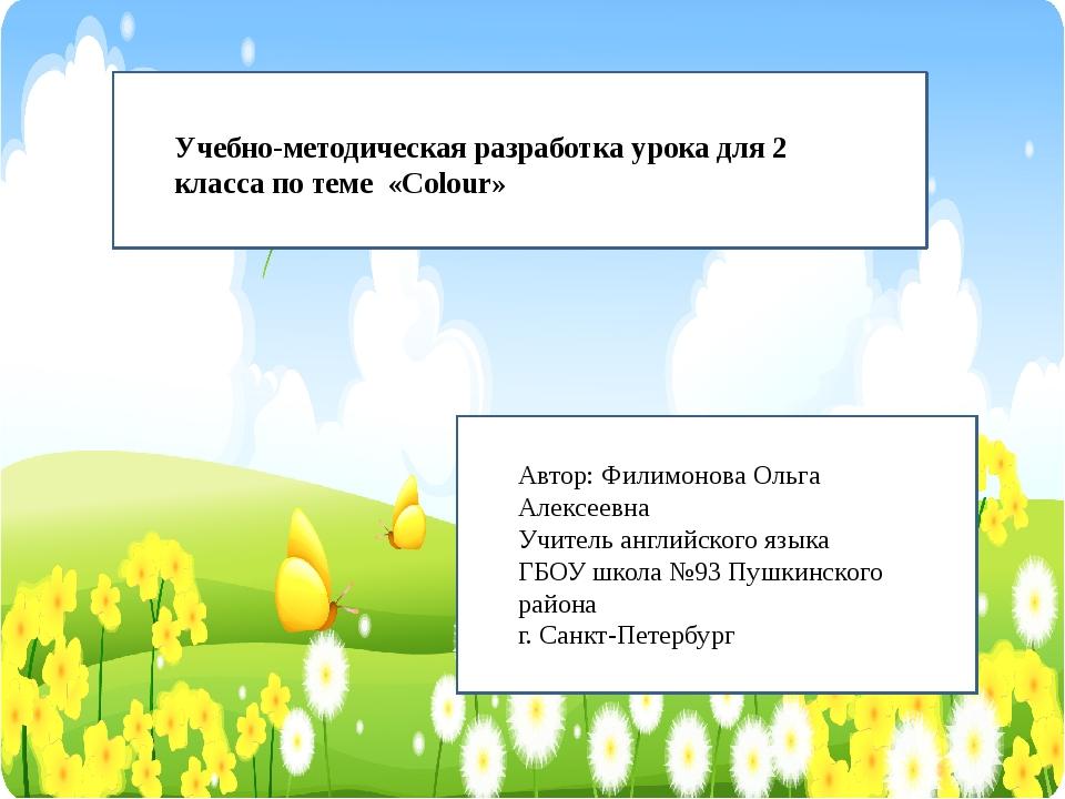 Автор: Филимонова Ольга Алексеевна Учитель английского языка ГБОУ школа №93...