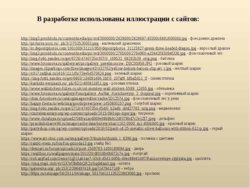 В разработке использованы иллюстрации с сайтов: http://img3.proshkolu.ru/cont...