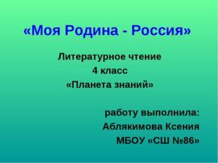 «Моя Родина - Россия» Литературное чтение 4 класс «Планета знаний» работу вып