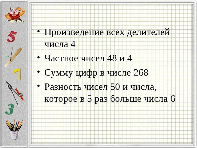 Произведение всех делителей числа 4 Частное чисел 48 и 4 Сумму цифр в числе 2...