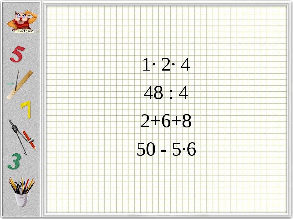 1· 2· 4 48 : 4 2+6+8 50 - 5·6
