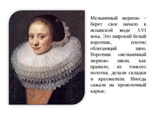 Мельничный жернов» - берет свое начало в испанской моде XVI века. Это широкий
