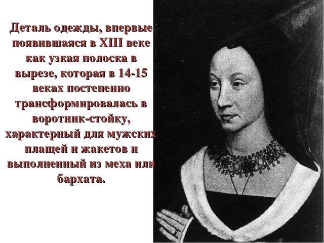 Деталь одежды, впервые появившаяся в XIII веке как узкая полоска в вырезе, ко...