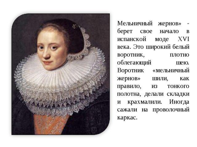 Мельничный жернов» - берет свое начало в испанской моде XVI века. Это широкий...