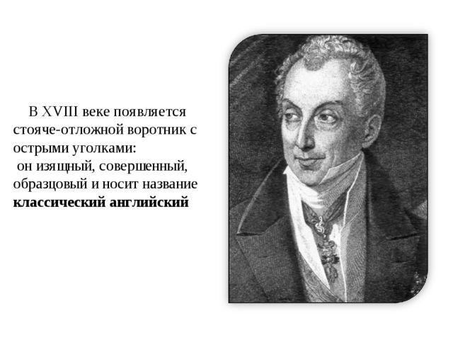 В XVIII веке появляется стояче-отложной воротник с острыми уголками: он изящ...