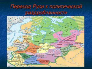 Переход Руси к политической раздробленности