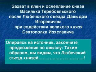 Захват в плен и ослепление князя Василька Теребовльского после Любечского съ