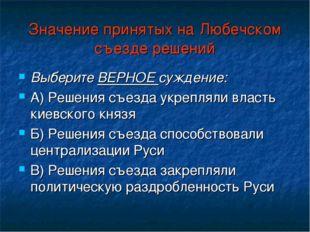 Значение принятых на Любечском съезде решений Выберите ВЕРНОЕ суждение: А) Ре