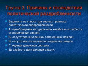 Группа 3. Причины и последствия политической раздробленности Выделите из спис