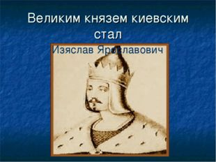 Великим князем киевским стал Изяслав Ярославович