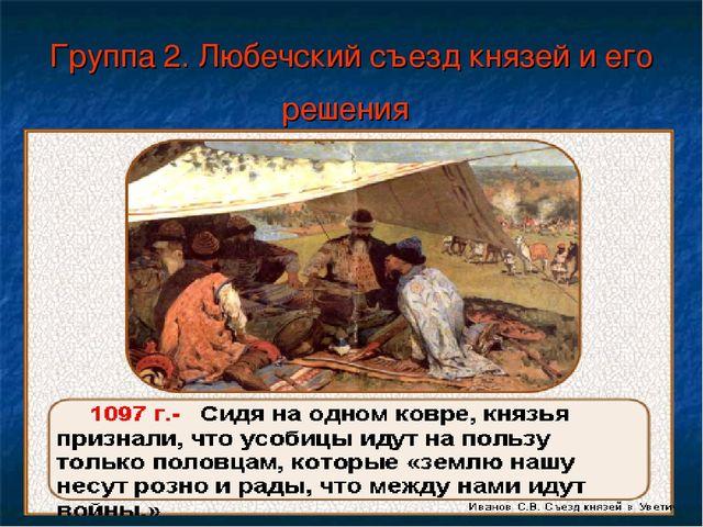 Группа 2. Любечский съезд князей и его решения