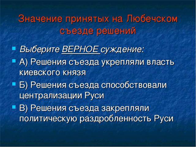 Значение принятых на Любечском съезде решений Выберите ВЕРНОЕ суждение: А) Ре...