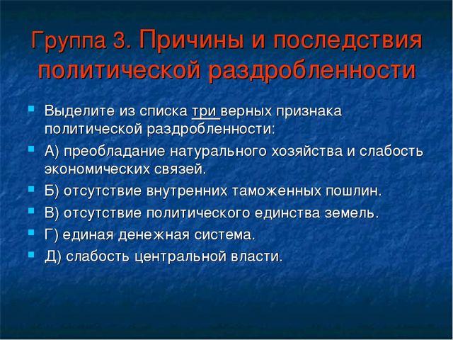 Группа 3. Причины и последствия политической раздробленности Выделите из спис...