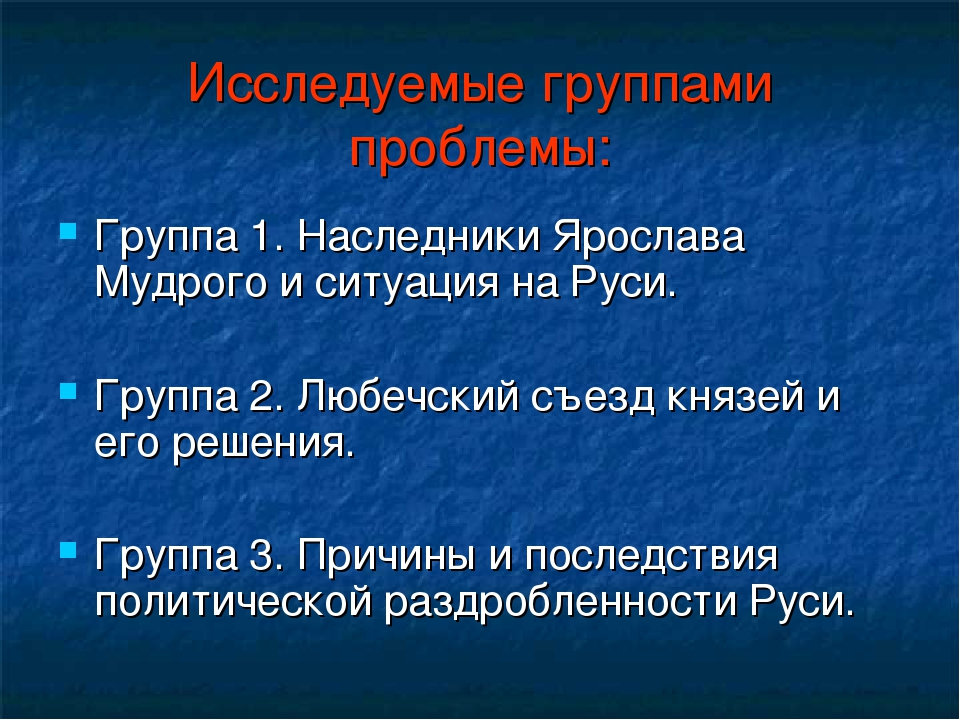 Исследуемые группами проблемы: Группа 1. Наследники Ярослава Мудрого и ситуац...